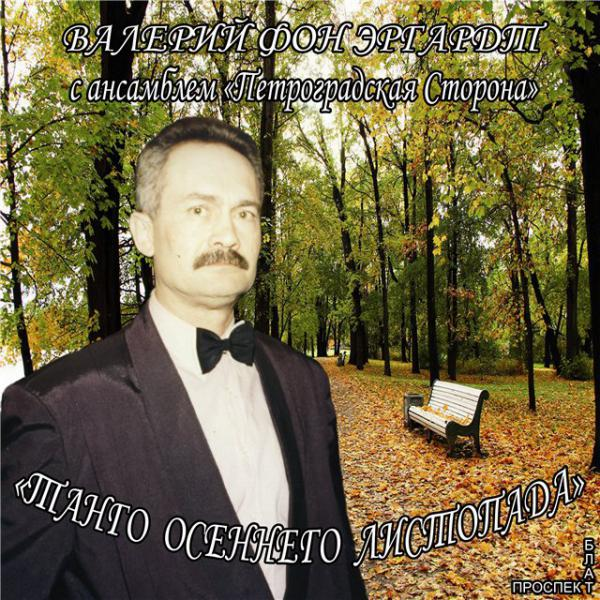Валерий Эргардт Танго осеннего листопада 2015