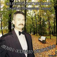 Валерий Эргардт (Барон фон Эргардт) «Танго осеннего листопада» 2015