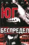 Беспредел 1997 (MC)