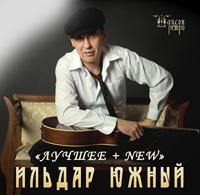 Ильдар Южный «Лучшее + NEW» 2015