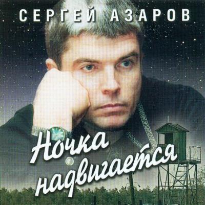 Сергей Азаров Ночка надвигается 2000