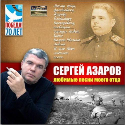 Сергей Азаров Любимые песни моего отца 2015