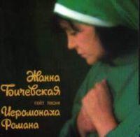 Жанна Бичевская «Жанна Бичевская поет песни Иеромонаха Романа» 1997