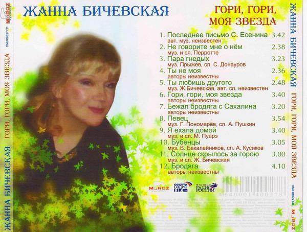 Жанна Бичевская Гори,  гори,  моя звезда 2008