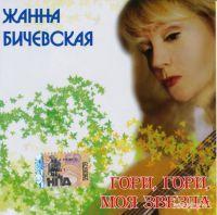 Жанна Бичевская «Гори,  гори,  моя звезда» 2008