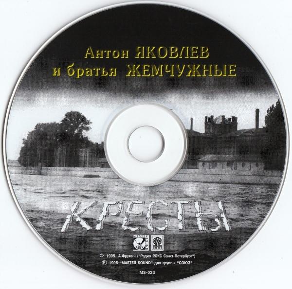 Антон Яковлев Кресты 1995