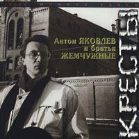 Антон Яковлев «Кресты» 1995