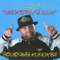 Алексей Блохин «Золотая клюква» 1995