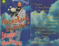 Алексей Блохин «Второе пришествие» 1995