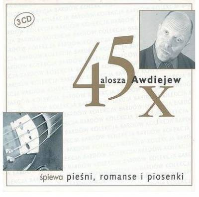 Алексей Авдеев 45 песен Alosza Awdiejew. 45 x Romanse i piosenki 2002 (3 CD)