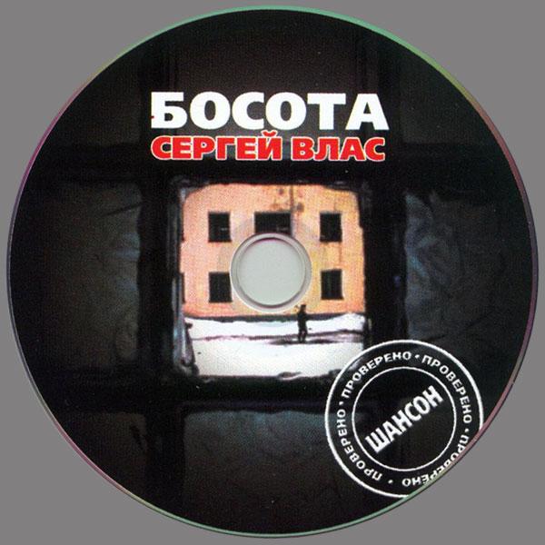 Сергей Влас Босота 2002