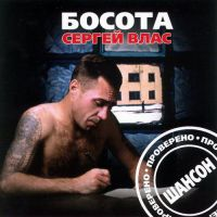 Сергей Влас (Власов) «Босота» 2002