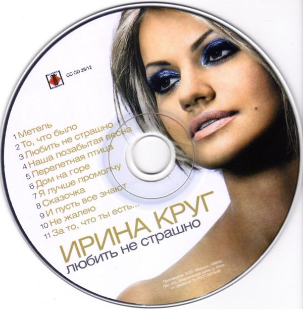 Ирина Круг Любить не страшно 2012