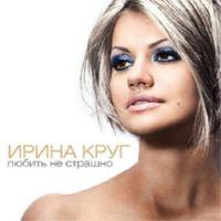Ирина Круг «Любить не страшно» 2012