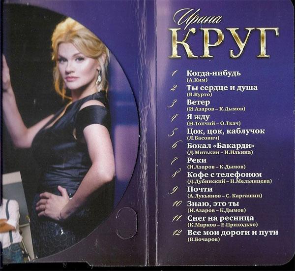 Ирина Круг Я жду 2017