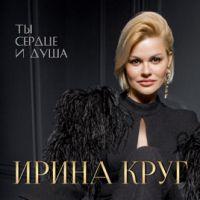 Ирина Круг «Ты сердце и душа» 2020