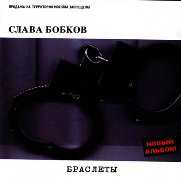 Слава Бобков Браслеты 2002
