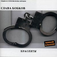 Слава Бобков «Браслеты» 2002