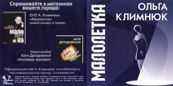 Ольга Климнюк Малолетка 2007