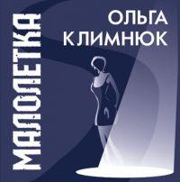 Ольга Климнюк (Вика Магадан) «Малолетка» 2007