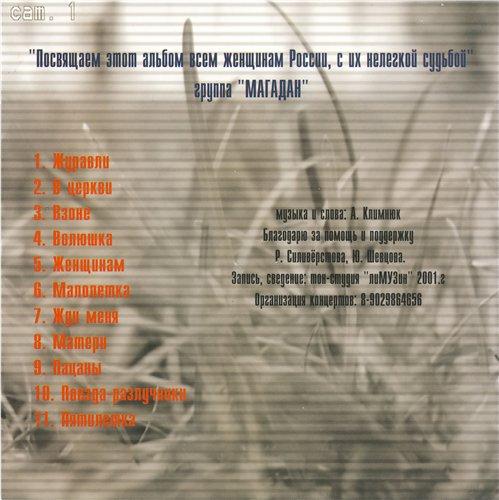 Вика и группа «Магадан» Арест и воля 2001