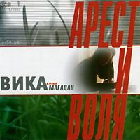 Ольга Климнюк (Вика Магадан) «Арест и воля» 2001