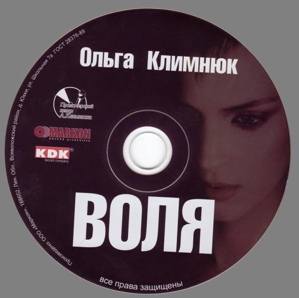 Ольга Климнюк Воля 2007