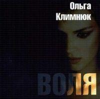 Ольга Климнюк (Вика Магадан) «Воля» 2007