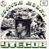 Одессит Мишка 1996 (CD)