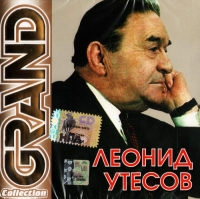 Леонид Утесов Grand Collection 2004 (CD)