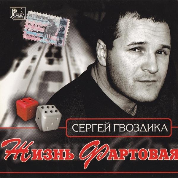 Сергей Гвоздика Жизнь фартовая 2002