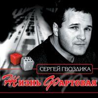 Сергей Гвоздика (Мельков) «Жизнь фартовая» 2002