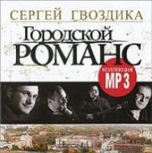 Сергей Гвоздика Городской романс 2008