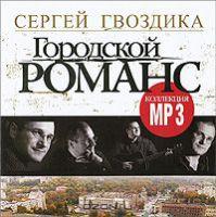 Сергей Гвоздика (Мельков) «Городской романс» 2008