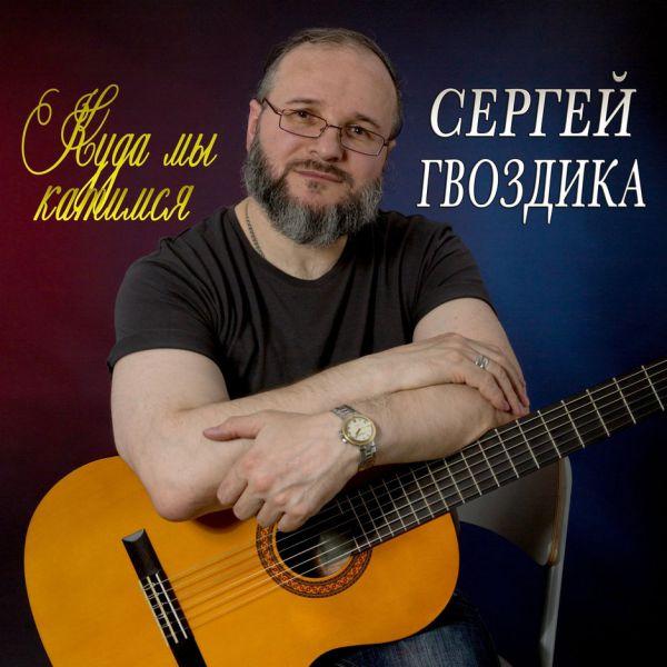 Сергей Гвоздика Куда мы катимся 2018
