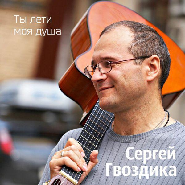 Сергей Гвоздика Ты лети моя душа 2020