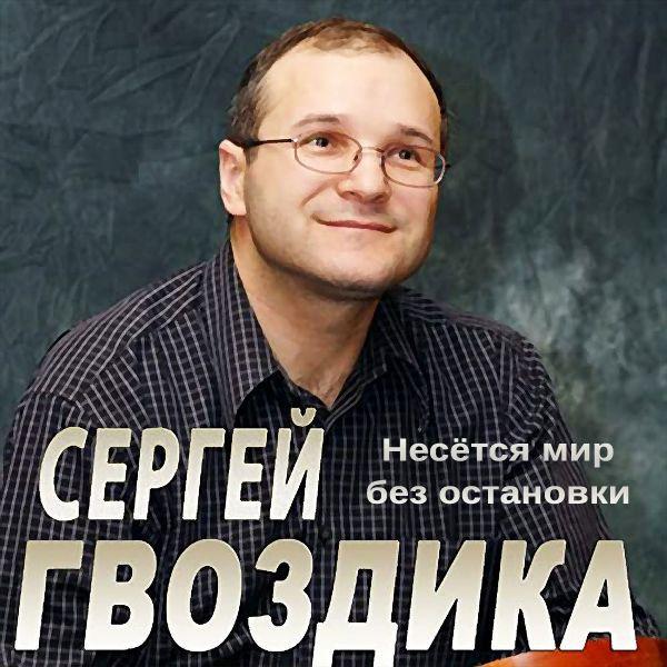 Сергей Гвоздика Несётся мир без остановки 2020