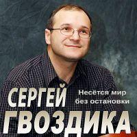 Сергей Гвоздика (Мельков) «Несётся мир без остановки» 2020