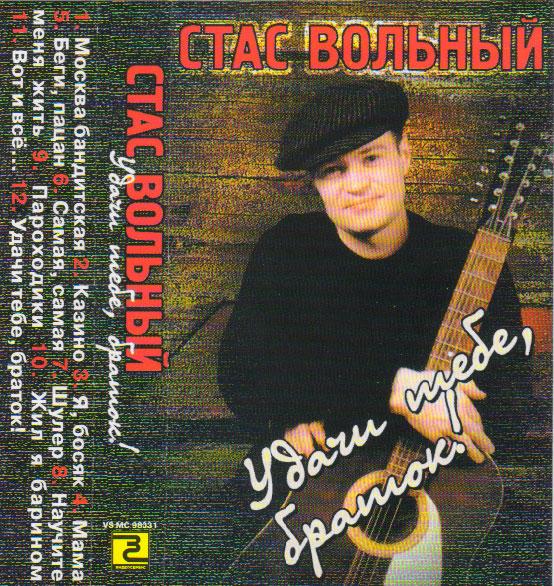 Стас Вольный Удачи тебе,  браток! 1998 (MC). Аудиокассета