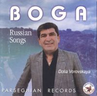 Бока Доля воровская. Russian Songs 1997 (CD)