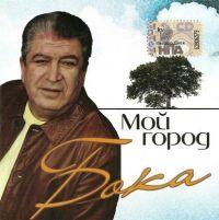Бока (Борис Давидян) «Мой город» 2008