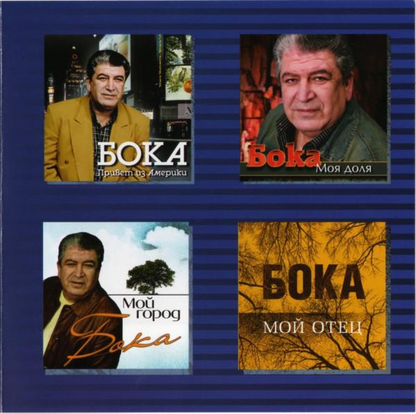 Бока Grand Collection 2008