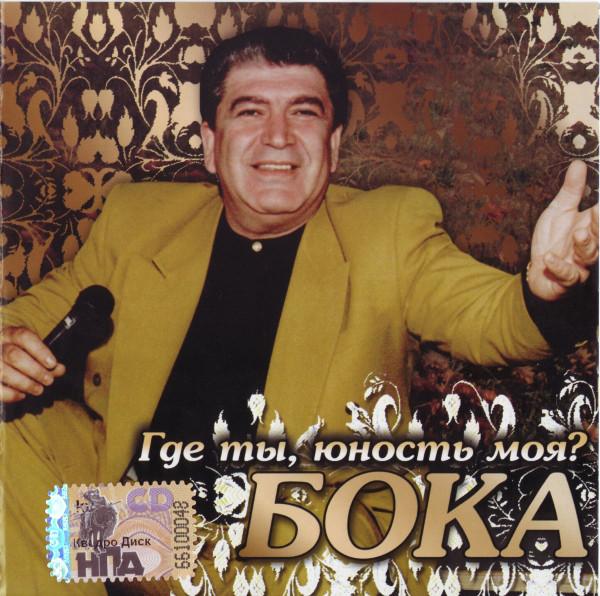 Бока Где ты,  юность моя? 2008