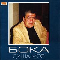 Бока (Борис Давидян) «Душа моя» 2008