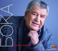 Бока (Борис Давидян) «Жить и любить» 2016