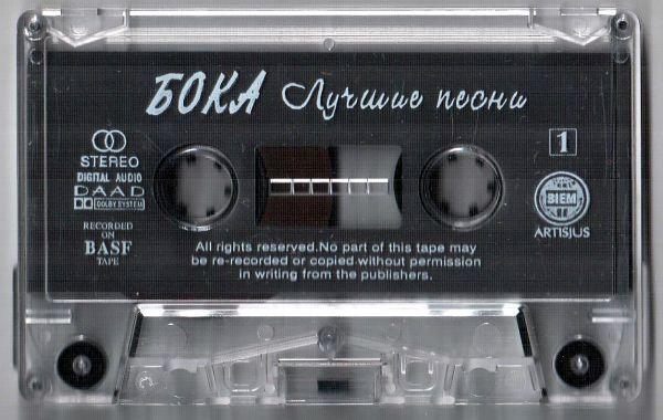 Бока Лучшие песни 1995