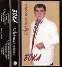 Бока (Борис Давидян) «Лучшие песни» 1995