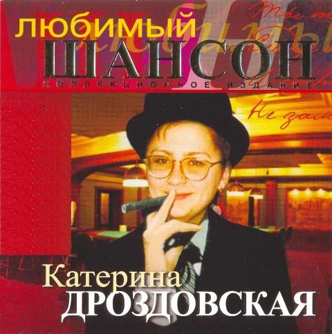 Катя Дроздовская - Любимый Шансон (2010) MP3
