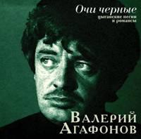 Валерий Агафонов «Очи черные» 2004