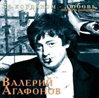 Валерий Агафонов «За кордоном – любовь» 2004